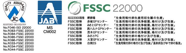 ISO22000・FSSC22000取得