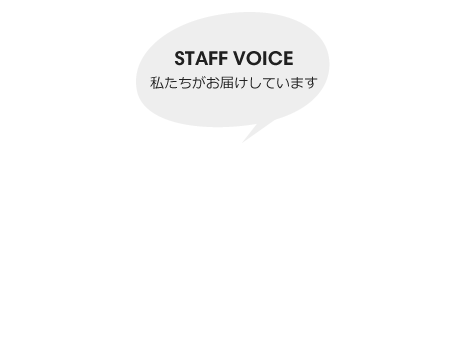STAFF VOICE:Tomoko Kurihara